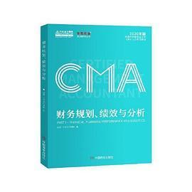 2020年 CMA认证考试教材 财务规划、绩效与分析 美国注册管理会计师 中华会计网校
