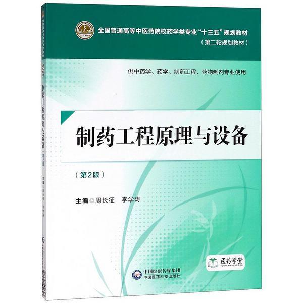 制药工程原理与设备(供中药学药学制药工程药物制剂专业使用第2版第二轮规划教材全国普