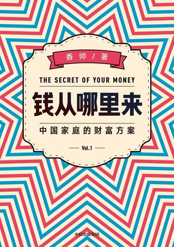 钱从哪里来-买卖二手书,就上旧书街
