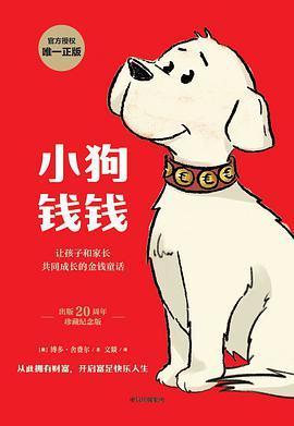 小狗钱钱-买卖二手书,就上旧书街