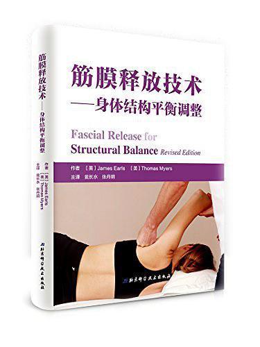 筋膜释放技术
