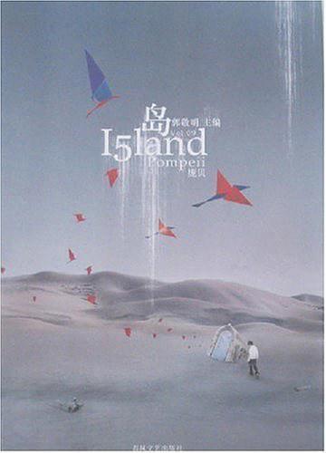 岛(Vol.09)