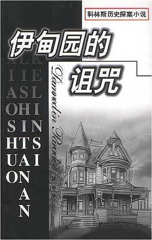 伊甸园的诅咒 (全2册)