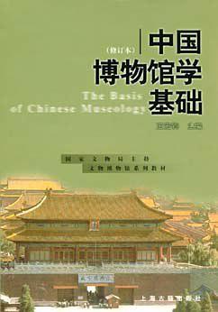 中国博物馆学基础