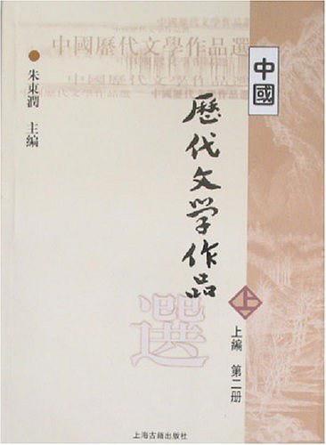 中国历代文学作品选(上编 第二册)