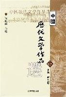 中国历代文学作品选(下编第2册)