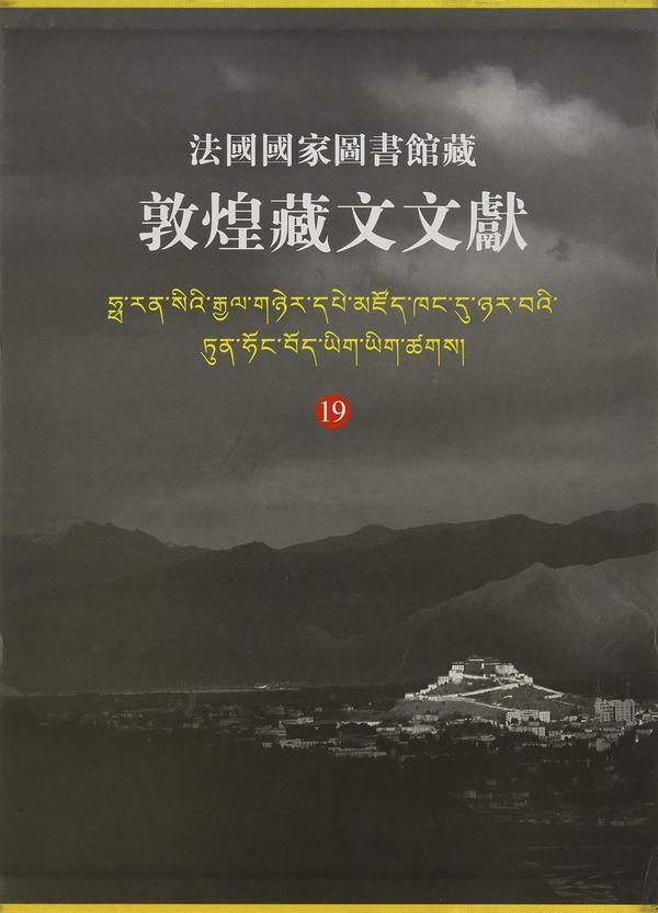 法国国家图书馆藏敦煌藏文文献19