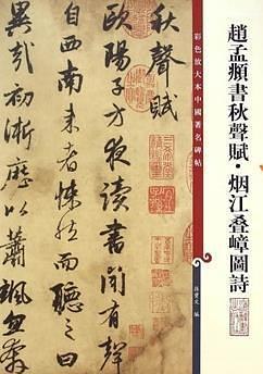 赵孟頫书秋声赋.烟江叠嶂图诗-彩色放大本中国著名碑帖