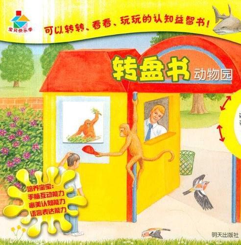 宝贝快乐学转盘书·动物园