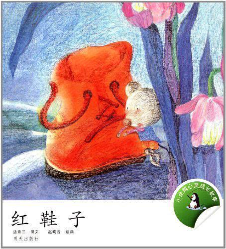 红鞋子/小企鹅心灵成长故事