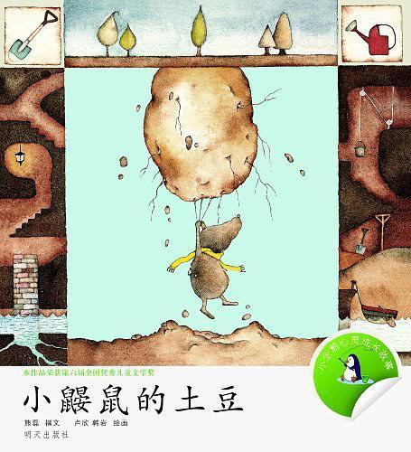 小鼹鼠的土豆/小企鹅心灵成长故事