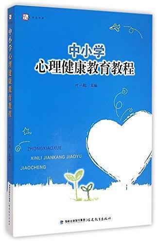 中小学心理健康教育教程/梦山书系