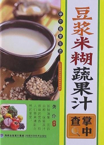 豆浆米糊蔬果汁掌中查