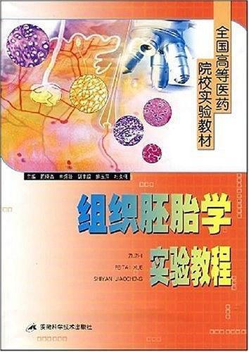 组织胚胎学实验教程