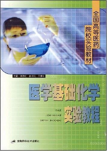 医学基础化学实验教程