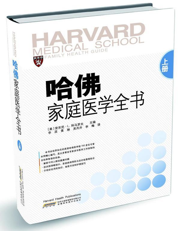 哈佛家庭医学全书