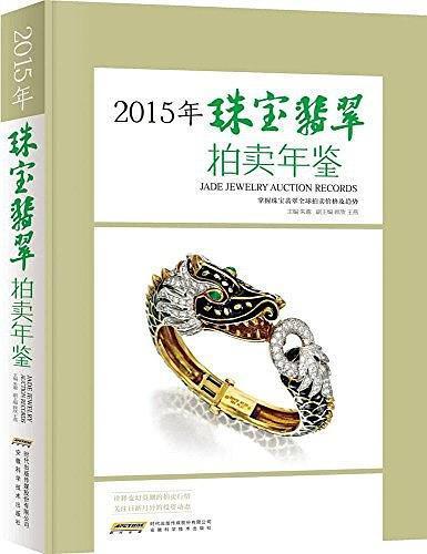 2015年珠宝翡翠拍卖年鉴