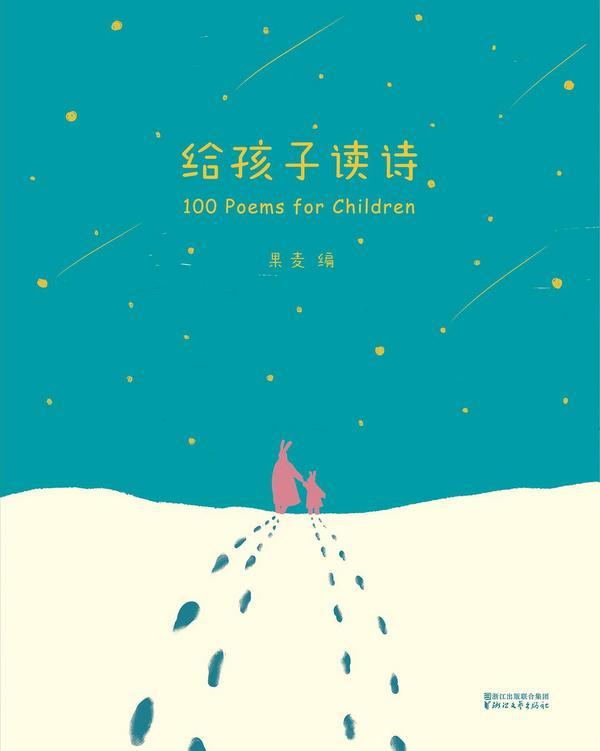 给孩子读诗(已删除)-买卖二手书,就上旧书街