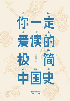 你一定爱读的极简中国史-买卖二手书,就上旧书街