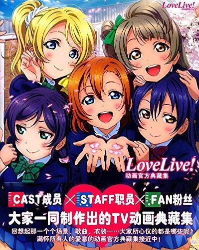 Love Live!动画官方典藏集