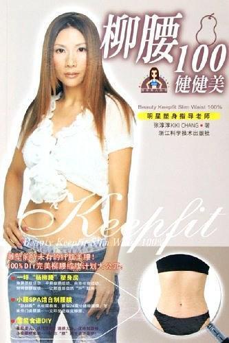 柳腰100健健美