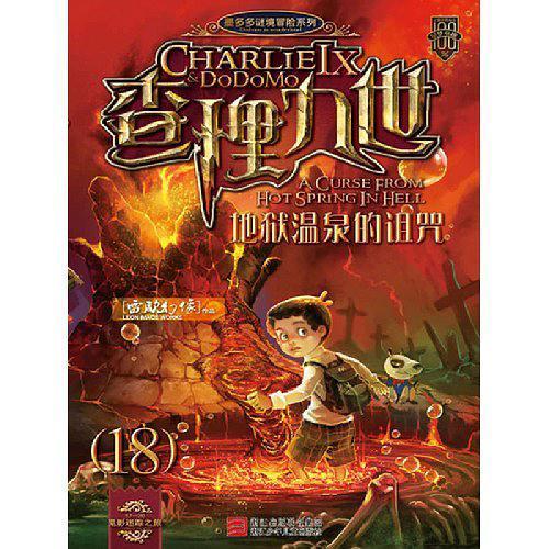 查理九世18·地狱温泉的诅咒