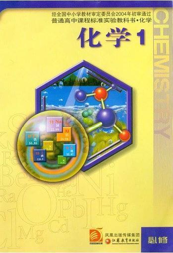 化学(第1册)(必修) (平装)