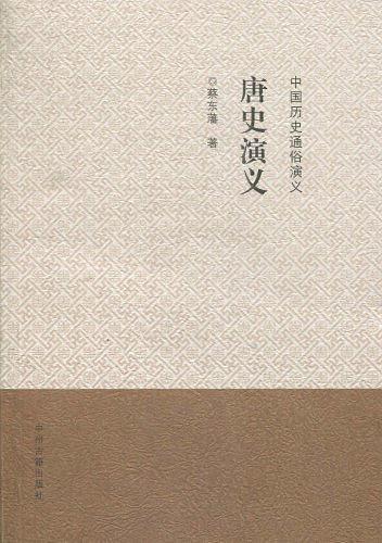 唐史演义-中国历史通俗演义