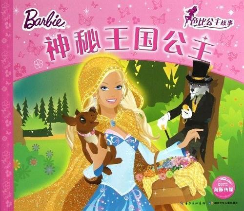 芭比公主故事
