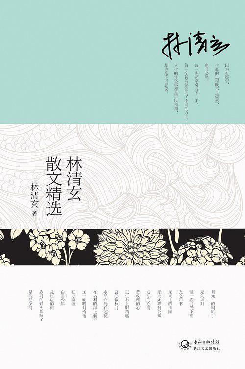 林清玄散文精选(已删除)-买卖二手书,就上旧书街