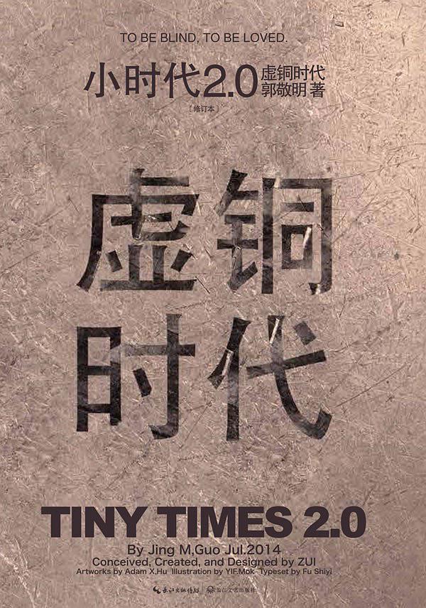小时代2.0虚铜时代(修订本)