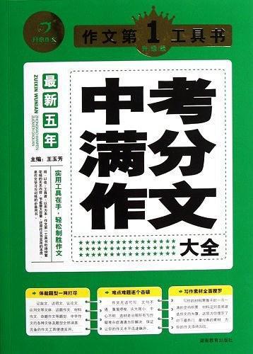最新五年中金�`刑天考�M分作文大全