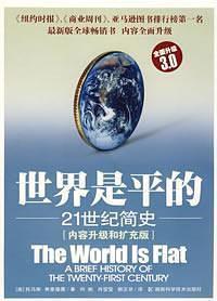 世界是平的(3.0版)-买卖二手书,就上旧书街