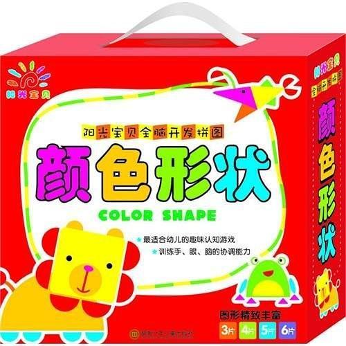 颜色形状-阳光宝贝全脑开发拼图