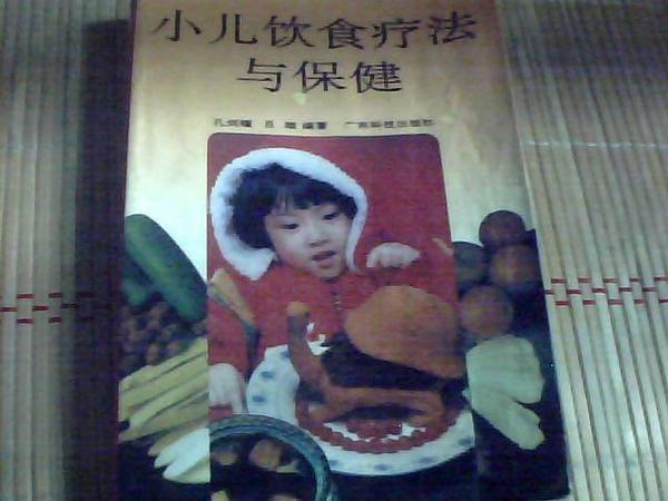 小儿饮食疗法 与保健-买卖二手书,就上旧书街