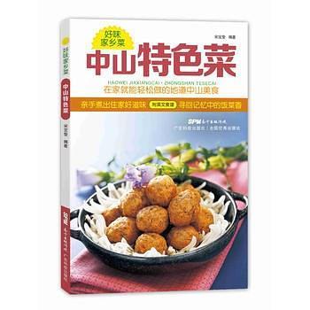 中山特色菜