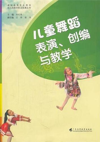儿童舞蹈表演、创编与教学-买卖二手书,就上旧书街