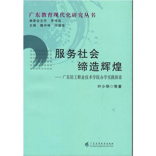 服务社会缔造辉煌:广东轻工职业技术学院办学实践探索-买卖二手书,就上旧书街