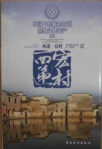 西递·宏村-买卖二手书,就上旧书街