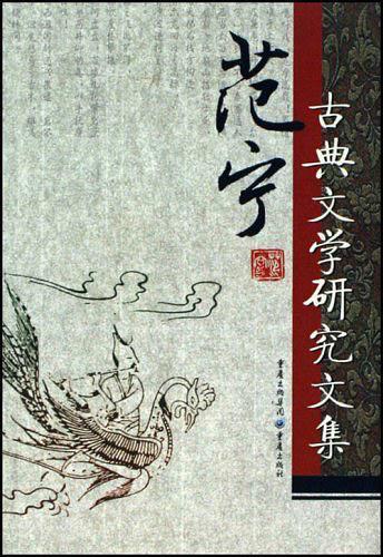 范宁古典文学研究文集