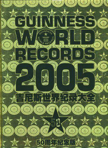 吉尼斯世界纪录大全