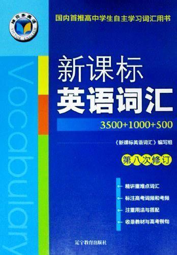 维克多英语·新课标 英语词汇3500+1000+500 第八次修订