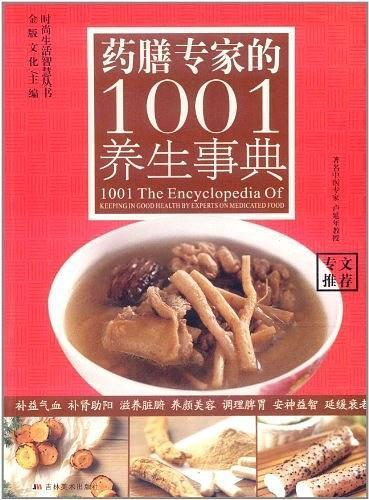 药膳专家的1001养生事典