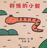 好饿的小蛇-买卖二手书,就上旧书街