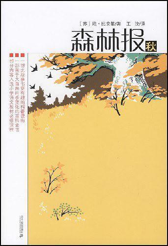 森林报-秋