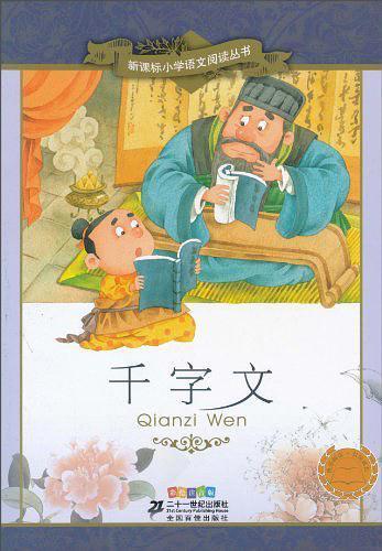 千字文        新课标小学语文阅读丛书第八辑彩绘注音版