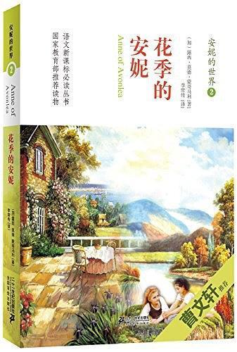 语文新课标必读丛书·安妮的世界2