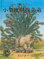 绘本大师汉斯·比尔作品系列 海豚绘本花园