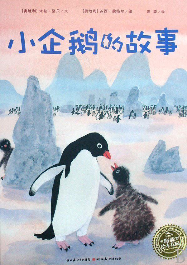 小企鹅的故事
