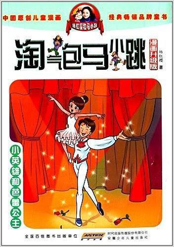 淘气包马小跳:小英雄和芭蕾公主